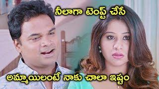 టెంప్ట్ చేసే అమ్మాయిలంటే నాకు చాలా ఇష్టం | Howrah Bridge Scenes | Latest Telugu Movie Scenes 2020
