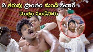 ఏ కరువు ప్రాంతం నుండి వచ్చారే | #VajraKavachadharaGovinda Full Movie | Streaming On Prime Video