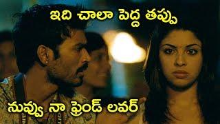 నువ్వు నా ఫ్రెండ్ లవర్ | Mr Karthik Movie Scenes | Dhanush | Richa Gangopadhyay