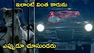 ఇలాంటి వింత కారును ఎప్పుడూ చూసుండరు | Nayanthara Latest Movie Scenes | Lates Movie Scenes Telugu
