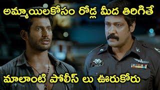 అమ్మాయిల కోసం రోడ్ల మీద తిరిగితే | Vishal Latest Movie Scenes | Latest Movie Scenes Telugu