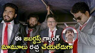 జబర్దస్త్ గ్యాంగ్ మామూలు రచ్చ | #VajraKavachadharaGovinda Full Movie | Streaming On Prime Video