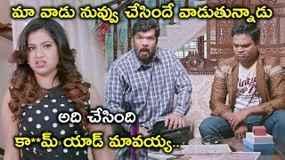 అది చేసింది కా**మ్ యాడ్ మావయ్య | Howrah Bridge Scenes | Latest Telugu Movie Scenes 2020