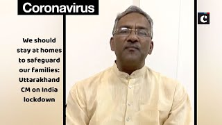 We should stay at homes to safeguard our families: Uttarakhand CM on India lockdown