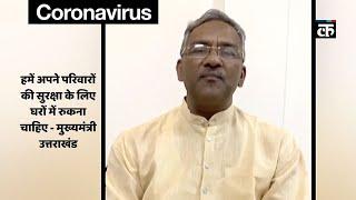 हमें अपने परिवारों की सुरक्षा के लिए घरों में रुकना चाहिए - मुख्यमंत्री उत्तराखंड