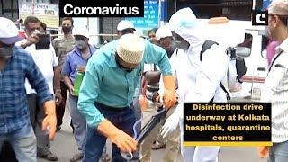 Disinfection drive underway at Kolkata hospitals, quarantine centers