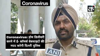Coronavirus: होम डिलीवरी करने में ई- कॉमर्स वेबसाइटों की मदद करेगी दिल्ली पुलिस