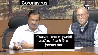 लॉकडाउन: दिल्ली के मुख्यमंत्री केजरीवाल ने जारी किया हेल्पलाइन नंबर
