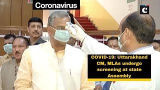 COVID-19: Uttarakhand CM, MLAs undergo screening at state Assembly