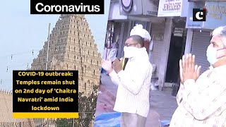 COVID-19 outbreak: Temples remain shut on 2nd day of 'Chaitra Navratri' amid India lockdown