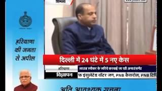 SHIMLA : सीएम जयराम ठाकुर की अध्यक्षता में हुई उच्च स्तरीय बैठक