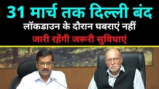 31 मार्च तक दिल्ली बंद | लॉकडाउन के दौरान घबराएं नहींजारी रहेंगी जरूरी सुविधाएं