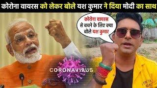 Yash Kumarr ने लाइव आकर दिया मोदी जी का साथ, Corona Virus को लेकर बोले YAsh Kumarr