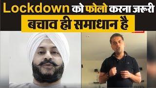 AAP-कांग्रेस की जनता से अपील, 'Lockdown को फोलो करना जरूरी, बचाव ही समाधान है'