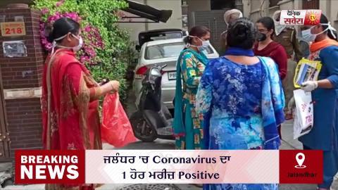 Breaking : Jalandhar में Coronavirus का 1 और मरीज़ आया Positive