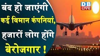 बंद हो जाएंगी कई विमान कंपनियां, हजारों लोग होंगे बेरोजगार ! | #DBLIVE