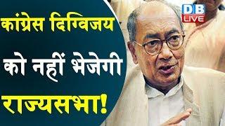 कांग्रेस Digvijaya Singh को नहीं भेजेगी राज्यसभा! |Digvijaya Singh latest news | Madhya pradesh news