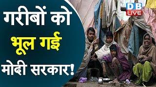 गरीबों को भूल गई मोदी सरकार! | कैसे होगा दो वक्त की रोटी का जुगाड़? | #DBLIVE