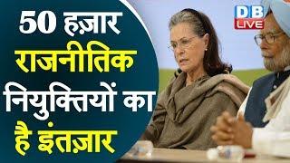 फंस गई कांग्रेस में राजनीतिक नियुक्तियां | गलतियों से सबक नहीं ले रही Ashok Gehlot सरकार