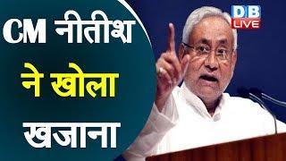 CM Nitish Kumar ने खोला खजाना | 100 करोड़ रूपये के राहत पैकेज का ऐलान | Bihar latest news