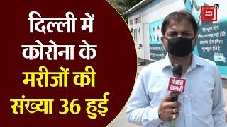 दिल्ली : मोहल्ला क्लीनिक डॉक्टर कोरोना से संक्रमित, 1 हजार मरीजों को वायरस का खतरा!