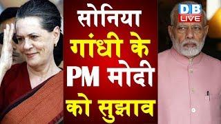 कांग्रेस अध्यक्ष ने PM मोदी को लिखा पत्र | Sonia Gandhi के PM Modi को सुझाव | #DBLIVE