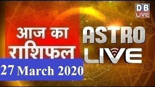 27 March 2020 | आज का राशिफल | Today Astrology | Today Rashifal in Hindi | #AstroLive | #DBLIVE