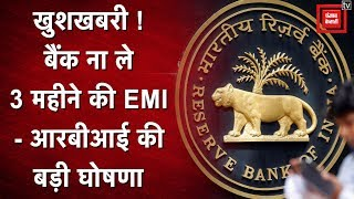 खुशखबरी ! Bank ना ले 3 महीने की EMI - RBI की बड़ी घोषणा
