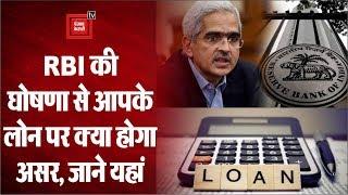 RBI की घोषणा से आपके Loan और Installment पर किस तरह से पड़ेगा असर, जानें