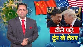 CORONA-TRUMP ने चीन के राष्ट्रपति XI JINPING से कोरोना संकट पर की बात