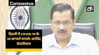 दिल्ली में COVID-19 के 39 कन्फर्म मामले: अरविंद केजरीवाल