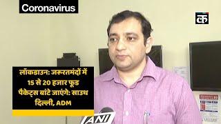 लॉकडाउन: जरूरतमंदों में 15 से 20 हजार फूड पैकेट्स बांटे जाएंगे: साउथ दिल्ली, ADM