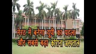 मेरठ में यहां बनेगा यूपी का सबसे बड़ा कोरोना हॉस्पिटल