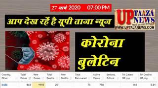 यूपी ताजा न्यूज कोरोना बुलेटिन 27/03/2020 शाम 7 बजे #corona #covid19 #GharBaithoIndia