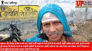 राठ के ग्राम सैदपुर में पारिवारिक बटवारे को लेकर देवरों ने भाभी को मारपीट कर किया घायल