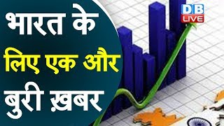 भारत के लिए एक और बुरी ख़बर | IMF प्रमुख ने जताई चिंता | IMF chief Kristalina Georgieva | #DBLIVE
