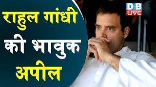 Rahul Gandhi की भावुक अपील | राहुल ने कांग्रेस नेताओं से की मदद की अपील | #DBLIVE