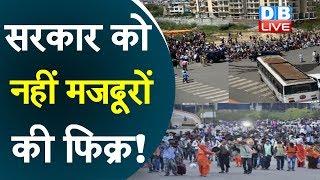सरकार को नहीं मजदूरों की फिक्र! | LOCK DOWN से पहले क्यों नहीं की गई व्यवस्था? | #DBLIVE
