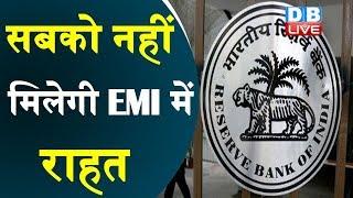 सबको नहीं मिलेगी EMI में राहत |  RBI latest news | RBI news in hindi | #DBLIVE