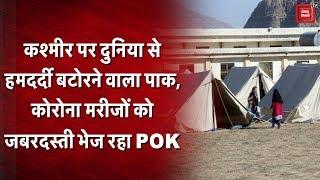 Kashmir का रोना रोने वाला पाक POK में ही क्यों बना रहा कोरोना Quarantine Centre? ?