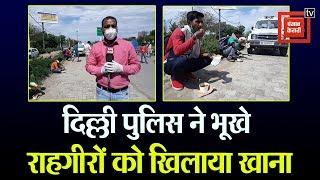 लॉकडाउन : दिल्ली पुलिस ने भूखे राहगीरों को खिलाया खाना