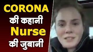 CORONA मरीजों का इलाज कर रही नर्स फूट-फूट कर रोई...ये बातें जानना बेहद ज़रूरी