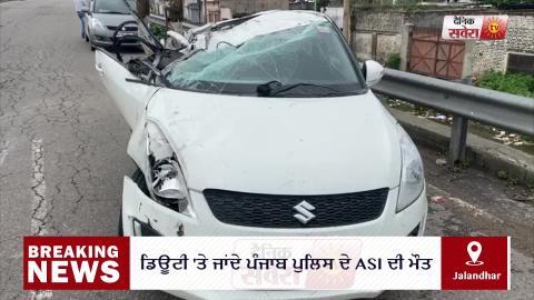 Breaking: Jalandhar में Curfew Duty पर जा रहे Punjab Police के ASI की भयानक हादसे में मौत