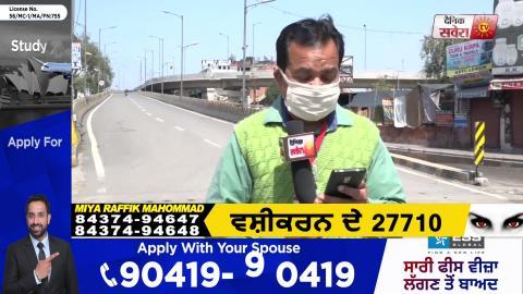Curfew के बीच Amritsar प्रशासन ने दी लोगों को राहत
