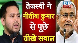 Tejashwi Yadav ने Nitish Kumar से पूछे तीखे सवाल | Bihar में Doctor कितने सुरक्षित?