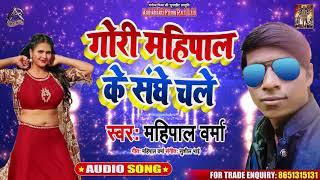 गोरी महिपाल के संघे चले - Mahipal Verma - Gori Mahipal Ke Sanghe Chale - Hit Songs 2020