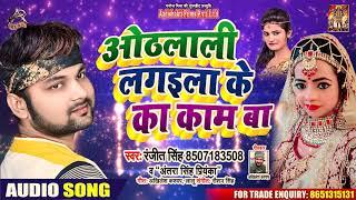#Ranjeet Singh , #Antra Singh | ओठलाली लगइला के का काम बा | Bhojpuri Hit Songs 2020