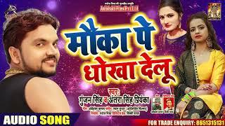 #Gunjan Singh || #Antra Singh || मौका पे धोखा देलू || New Bhojpuri Song 2020