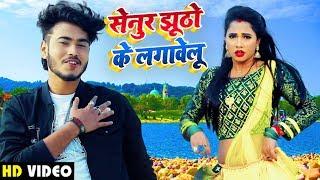 #Video || #Abhishek Singh | सेनुर झूठो के लगावेलू | #Antra Singh | Bhojpuri Songs 2020