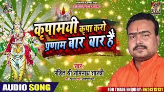 कृपामयी कृपा करो प्रणाम बार बार है - Pt.Shree Somnath Sastri - Latest Bhajan Songs 2020